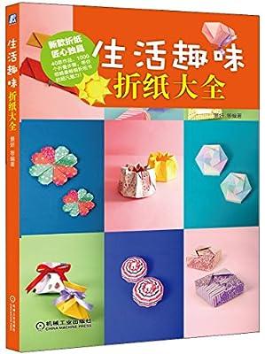 生活趣味折纸大全.pdf