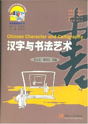 汉字与书法艺术图片   申请收录   看图购物   书法理论书