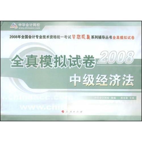 2008全真模拟试卷-中级经济法