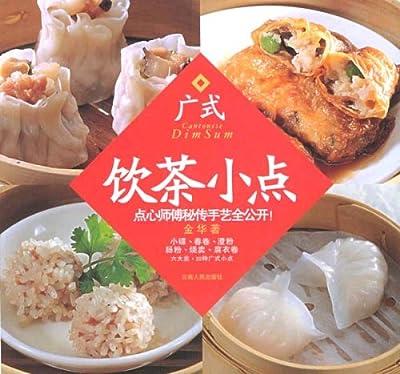 广式饮茶小点.pdf