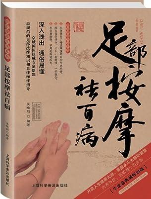 2014牛皮纸版11:足部按摩祛百病.pdf