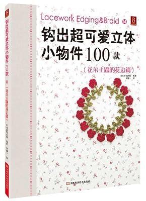 钩出超可爱立体小物件100款14:花朵主题的花边篇.pdf