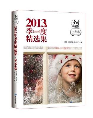 《读者·原创版》2013年季度精选集·冬季卷.pdf