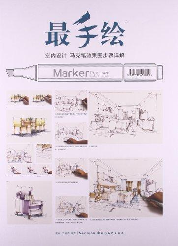 最手绘:室内设计马克笔效果图步骤详解