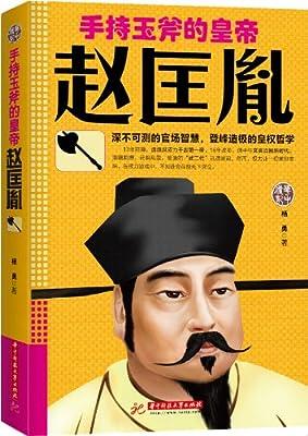 手持玉斧的皇帝赵匡胤.pdf