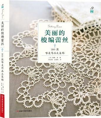 美丽的梭编蕾丝:180款唯美作品大集锦.pdf
