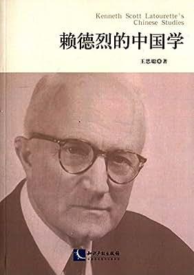 赖德烈的中国学.pdf