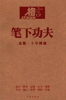 格言•笔下功夫选题10年精编.pdf