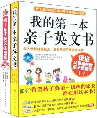 哇!亲子英文玩出来、我的第一本亲子英文书.pdf