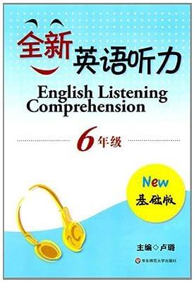 全新英语听力.pdf