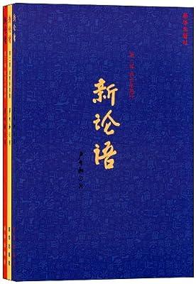 新论语典藏.pdf