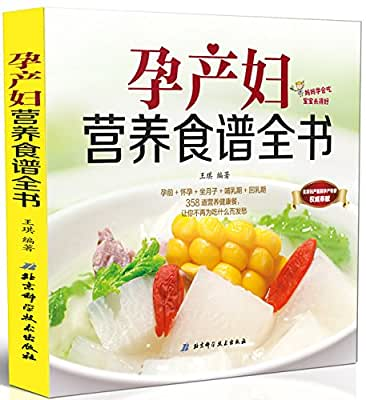 孕产妇营养食谱全书.pdf