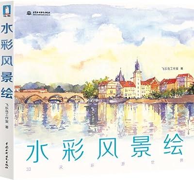 水彩风景绘:33天环游世界.pdf