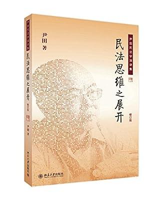 民法思维之展开:尹田民法学演讲集.pdf