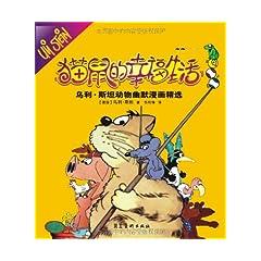 正版《猫鼠的幸福生活:乌利·斯坦动物幽默漫画精选》,10元包邮