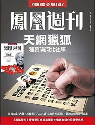 香港凤凰周刊 2015年第16期 天网猎狐.pdf