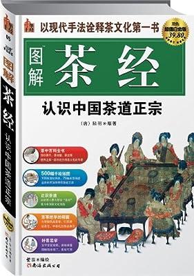 图解茶经:认识中国茶道正宗.pdf