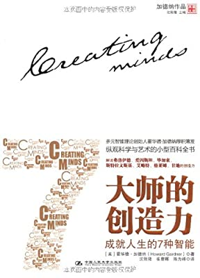 大师的创造力:成就人生的7种智能.pdf
