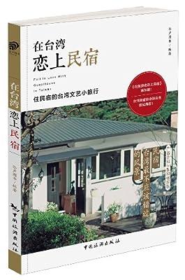在台湾恋上民宿.pdf