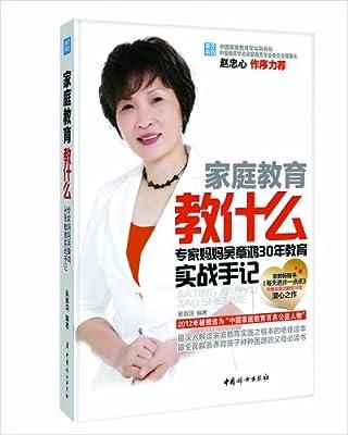 家庭教育教什么:专家妈妈吴章鸿30年教育实战手记.pdf