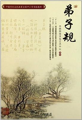 中国传统文化教育全国中小学实验教材:弟子规.pdf
