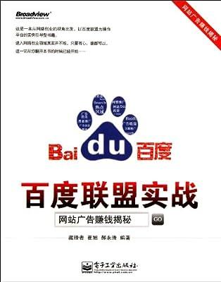 百度联盟实战:网站广告赚钱揭秘.pdf