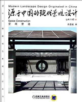 源于中国的现代景观设计:空间营造.pdf