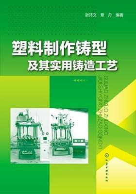 塑料制作铸型及其实用铸造工艺.pdf