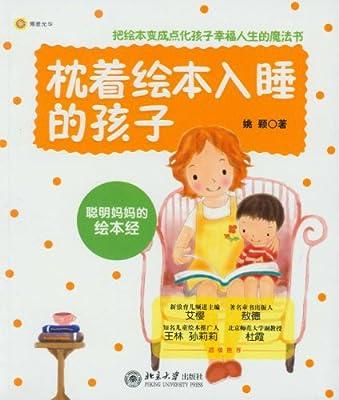 枕着绘本入睡的孩子:聪明妈妈的绘本经.pdf