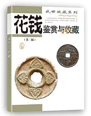 花钱鉴赏与收藏.pdf