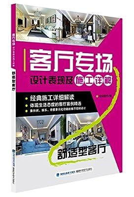 客厅专场设计表现及施工详解:舒适型客厅.pdf
