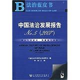 法洁蓝皮书:中国法治发展报告no.5(2007)