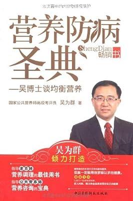 营养防病圣典:吴博士谈均衡营养.pdf