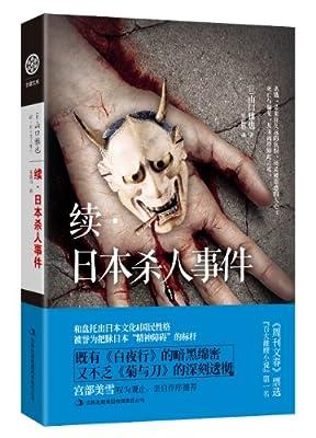 续•日本杀人事件.pdf