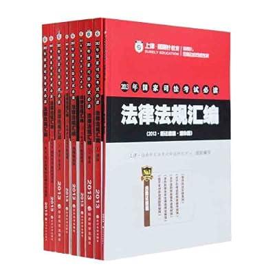上律·指南针 2013年国家司法考试必读 法律法规汇编 +法律法规汇编 共9本.pdf