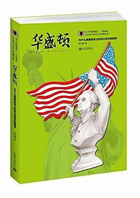 石头剪刀布名人传记图文版:华盛顿.pdf