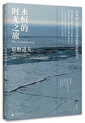 永恒的时光之旅.pdf