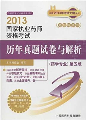 国家执业药师资格考试历年真题试卷与解析.pdf