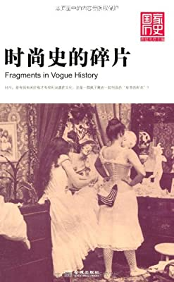 时尚史的碎片.pdf