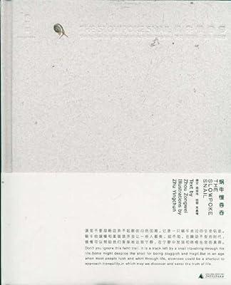 蜗牛慢吞吞.pdf