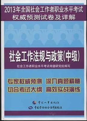 全国社会工作者职业水平考试权威预测试卷及详解:社会工作法规与政策.pdf