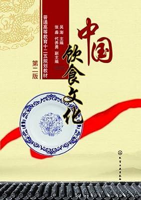 中国饮食文化.pdf