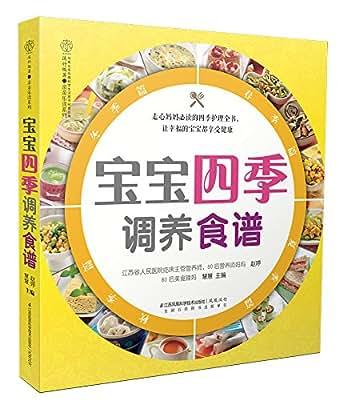宝宝四季调养食谱.pdf