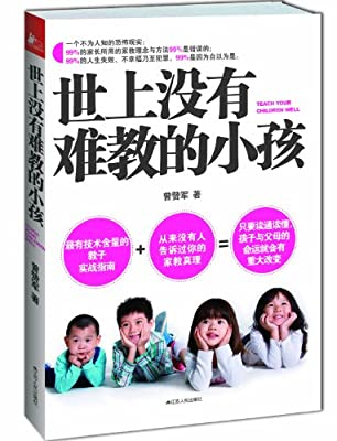 世上没有难教的小孩.pdf