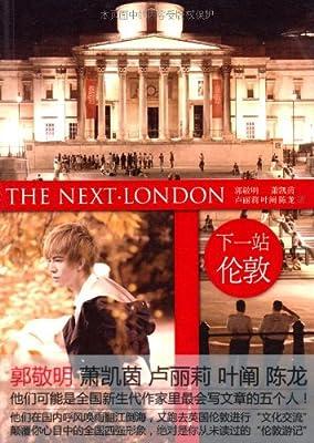 下一站•伦敦.pdf