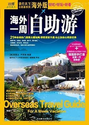 读行天下自助游系列:海外一周自助游.pdf