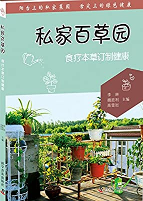 私家百草园:食疗本草订制健康.pdf
