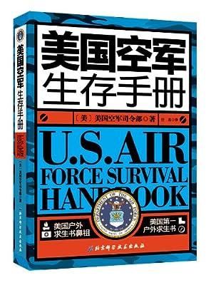 美国空军生存手册.pdf