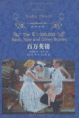 经典译林:百万英镑.pdf