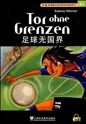外教社德语分级注释有声系列读物:足球无国界.pdf